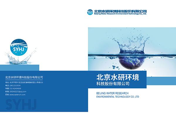 环境手册印刷案例
