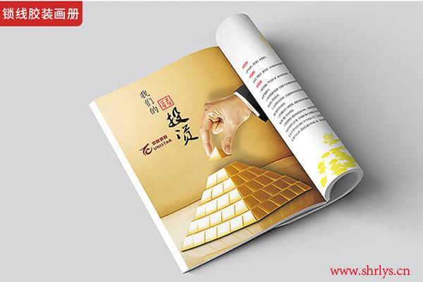 画册设计印刷厂家收费-上海荣立策划设计
