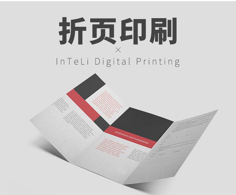 三折页印刷