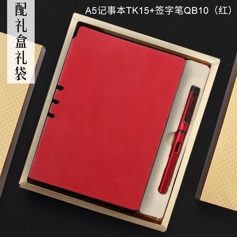 定制A5笔记本商务套装